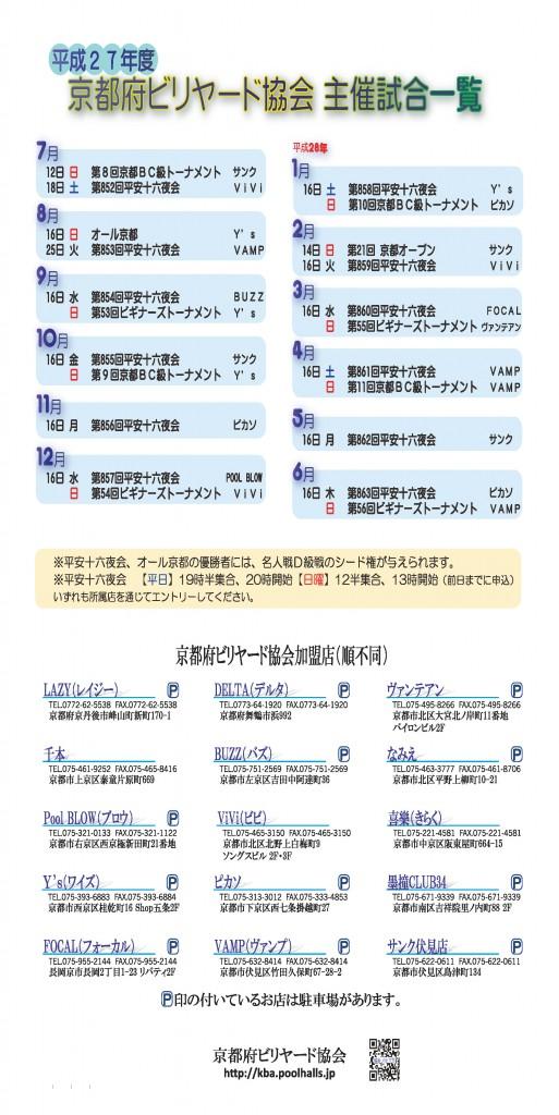 平成27年カレンダー