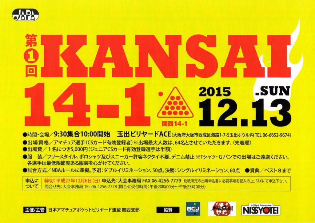第1回関西14-1