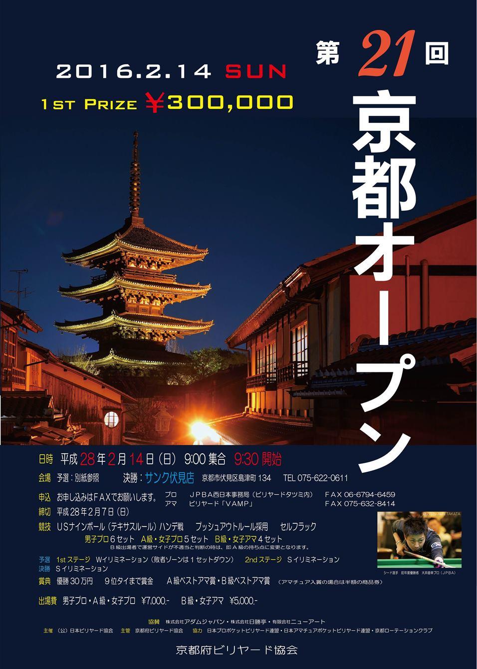 第21回京都オープン・ポスター