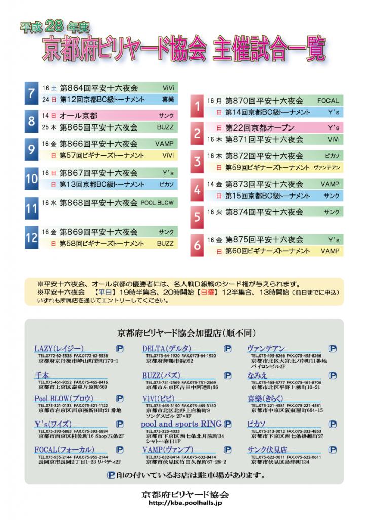 平成28年カレンダー